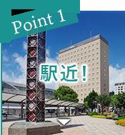 Point1 駅近