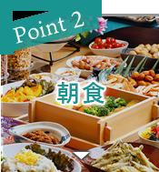 Point1 朝食