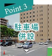 Point1 駐車場併設