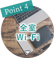Point1 全室WI-FI
